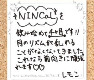 nin_c